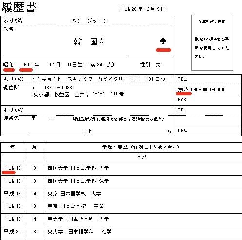 2949069669_3f8d09c4_rireki1_shuuro.jpg