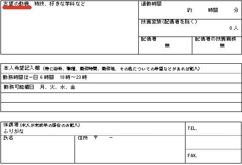 2949069669_5d108ce3_rireki3_shuuro.jpg